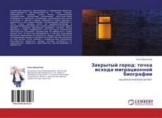 Bookcover of Закрытый город: точка исхода миграционной биографии