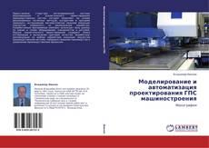Borítókép a  Моделирование и автоматизация проектирования ГПС машиностроения - hoz