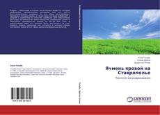 Buchcover von Ячмень яровой на Ставрополье