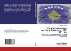 Bookcover of Международные миссии в Косово в 1999-2011 гг.
