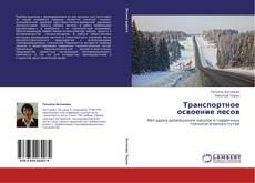 Bookcover of Транспортное освоение лесов