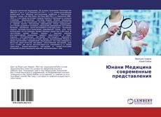 Capa do livro de Юнани Медицина современные представления