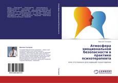 Borítókép a  Атмосфера эмоциональной безопасности в практике психотерапевта - hoz