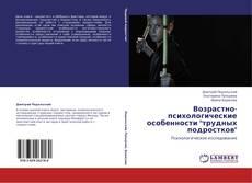 """Bookcover of Возрастно-психологические особенности """"трудных подростков"""""""