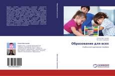 Bookcover of Образование для всех