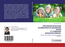 Психологические особенности развития воли  у старших дошкольников kitap kapağı