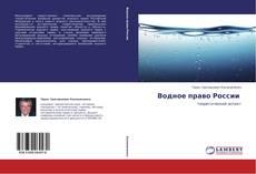 Bookcover of Водное право России
