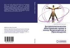 Bookcover of Антропологическое обоснование права в эпоху Возрождения и Просвещения