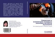 Симметрия и асимметрия тезауруса языковой личности музыканта kitap kapağı