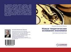 Capa do livro de Новые теоретические основания экономики
