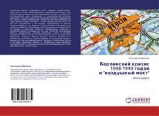 """Borítókép a  Берлинский кризис  1948-1949 годов  и """"воздушный мост"""" - hoz"""
