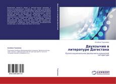 Bookcover of Двуязычие в литературе Дагестана