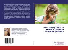 Couverture de Роль абстрактного имени в речевом развитии ребенка