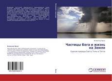 Bookcover of Частицы Бога и жизнь на Земле