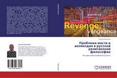 Обложка Проблема мести и возмездия в русской религиозной философии