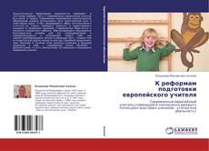 Bookcover of К реформам подготовки европейского учителя