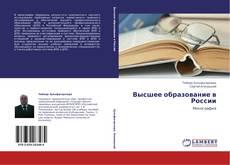 Portada del libro de Высшее образование в России