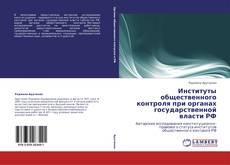 Couverture de Институты общественного контроля при органах государственной власти РФ
