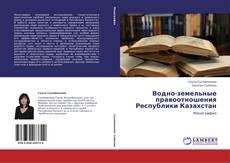 Bookcover of Водно-земельные правоотношения Республики Казахстан