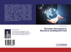 Bookcover of Основы венчурного бизнеса университетов