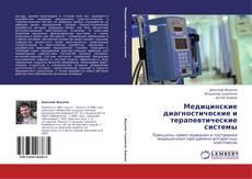 Обложка Медицинские диагностические и терапевтические системы