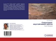Bookcover of Структурно-неустойчивые грунты