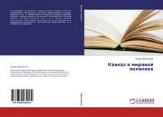 Обложка Кавказ в мировой политике