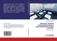 Обложка Основы теории электротехники в программной среде Multisim