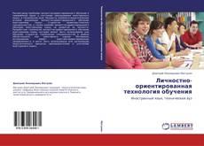 Bookcover of Личностно-ориентированная технология обучения