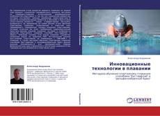 Copertina di Инновационные технологии в плавании