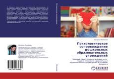 Bookcover of Психологическое сопровождение  дошкольных  образовательных учреждений