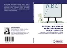 Bookcover of Профессиональная коммуникативная компетентность