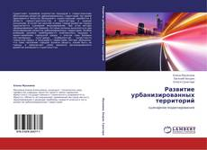 Buchcover von Развитие урбанизированных территорий