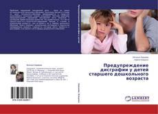 Обложка Предупреждение дисграфии у детей старшего дошкольного возраста