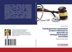 Bookcover of Гражданско-правовая ответственность врачей за ненадлежащее лечение