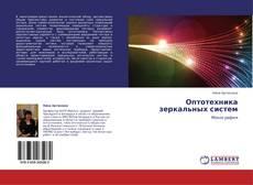 Bookcover of Оптотехника зеркальных систем