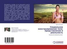 Bookcover of Социальное конструирование тела: представления и реальность