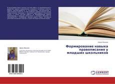 Обложка Формирование навыка правописания у младших школьников