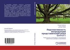Capa do livro de Перспективность интродукции представителей рода  Quercus L