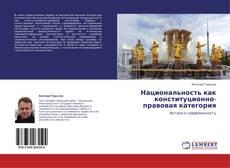 Portada del libro de Национальность как конституционно-правовая категория