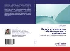 Bookcover of Имидж руководителя образовательного учреждения