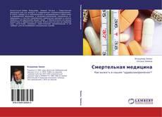 Borítókép a  Смертельная медицина - hoz
