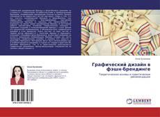 Portada del libro de Графический дизайн в фэшн-брендинге