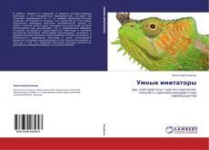 Bookcover of Умные имитаторы