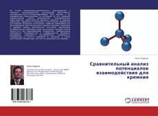 Borítókép a  Сравнительный анализ потенциалов взаимодействия для кремния - hoz