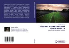 Bookcover of Оценка маркетинговой деятельности