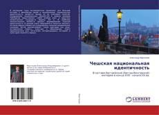 Обложка Чешская национальная идентичность