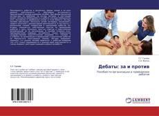 Bookcover of Дебаты: за и против