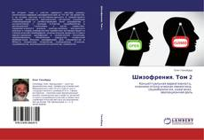 Bookcover of Шизофрения. Том 2