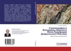 Couverture de Стратиграфия и Иноцерамы Верхнего Мела Периферий Дзирульского Массива